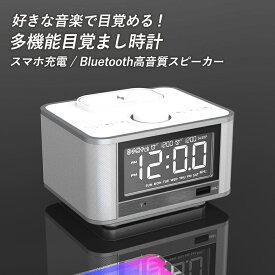 【ラッピング無料】Skynew 多機能目覚まし時計 Bluetooth スピーカー Qiワイヤレス充電 AUX USBスマホ充電 microSDカード対応 MP3プレーヤー M7-WH