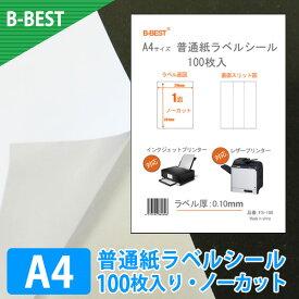 普通紙 ラベル シール ノーカット A4サイズ 100枚入り インクジェットプリンター レーザープリンター 切れ目無し 裏スリットあり 業務用ラベル【メール便送料無料】