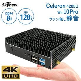 【クーポン使える&ポイント2倍にアップ中!】パソコン 新品 ミニパソコン 静音 【Skynew K4】 小型ファンレス Intel Celeron 4205U/8GB/128GB/DPポート HDMI 4K対応 デスクトップパソコン 送料無料 在宅勤務 テレワーク