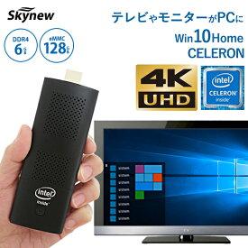 Skynew スティック型パソコン スティックパソコン M1K 超小型pc 4K対応 インテル Celeron N4100 パソコン 新品 デスクトップパソコン 小型 送料無料 在宅勤務 テレワーク ミニパソコン【保証1年】