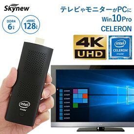 【保証1年】スティック型パソコン 【M1K+】 スティックパソコン 超小型pc 4K対応 インテル Celeron J4125 パソコン 新品 デスクトップパソコン 小型 送料無料 在宅勤務 テレワーク ミニパソコン