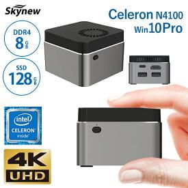 Skynew 小型パソコン M1T ミニパソコン 超小型pc 4K対応 インテル Celeron N4100/8GB DDR4/128GB SSD/ Win10 64Bit パソコン 新品 デスクトップパソコン 小型 在宅勤務 テレワーク パソコン スティック型 初期設定済