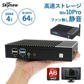 Skynew パソコン 新品 小型デスクトップパソコン 小型 静音pc【M2S】ミニパソコン ミニpc HD8250/Windows 10 Pro 送料無料 在宅勤務 テレワーク パソコン 初期設定済 保証1年