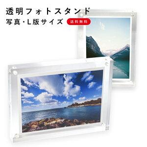 フォトフレーム 透明 写真サイズ 写真立て L判 アクリフォトフレーム クリア 透明 L版サイズ マグネットタイプ
