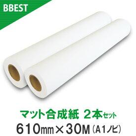 インクジェットロール紙 マット合成紙 610mm×30M 2本