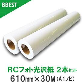インクジェットロール紙 RCフォト光沢紙 610mm×30M 2本 A1ノビ用紙