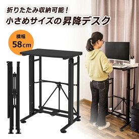 スタンディングデスク E-WIN 昇降式テーブル キャスター付き 折りたたみ式 昇降デスク テーブル 幅58cm スタンディングテーブル 高さ調整 立ち仕事 コンパクト パソコン デスク 在宅 テレワーク デスク 折り畳み
