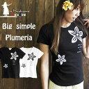 フラダンス レディース BIG シンプル プルメリア Tシャツ
