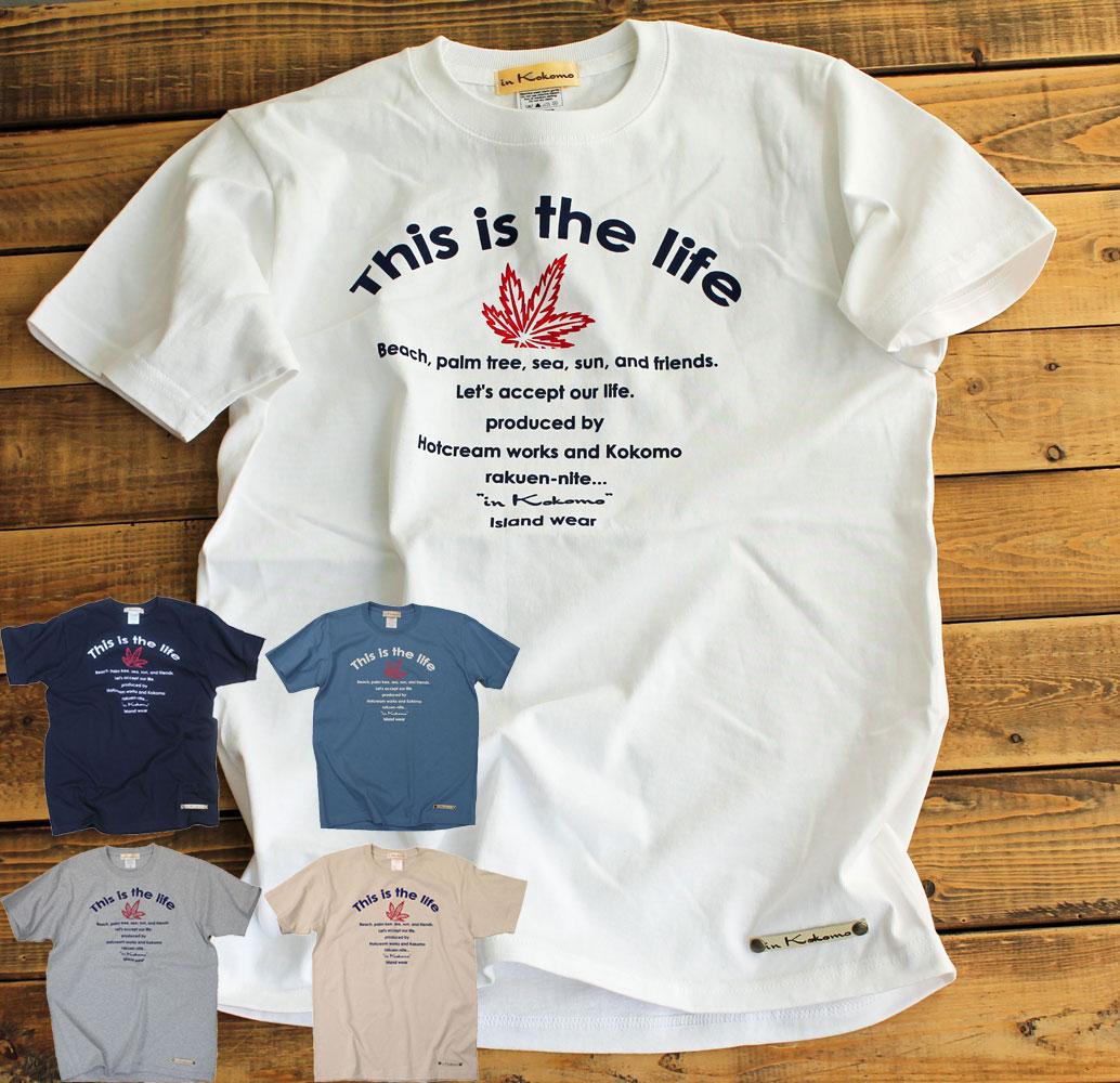 ベーシック メンズTシャツ This is the life アメカジ ロゴ