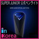 【在庫あり】スーパージュニア 公式 ペンライト / K-POP SUPER JUNIOR OFFICIAL LIGHT STICK