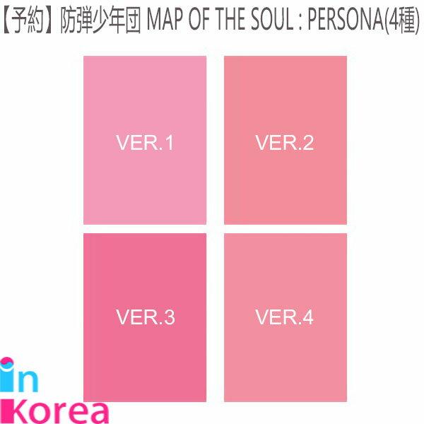 【1次予約限定価】BTS 防弾少年団 MAP OF THE SOUL : PERSONA【1種ランダム】【初回限定ポスター無し】/ K-POP BTS 防弾少年団 アルバム CD 韓国チャート反映