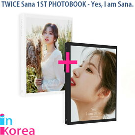 【予約】【2種SET】TWICE SANA 1ST PHOTOBOOK Yes, I am Sana. 写真集【初回限定特典フォトカード付】/ K-POP トゥワイス サナ フォトブック 公式グッズ TWICE Sana 1st フォトブック サナ写真集