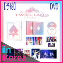 【在庫あり】TWICE [DVD] TWICE 1ST TOUR TWICELAND - THE OPENING [ENCORE]【2 DVDs (約195分)...