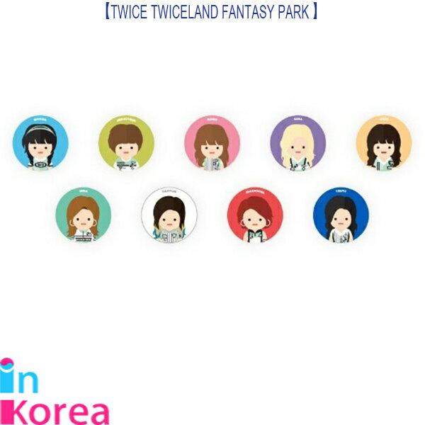 TWICE トゥドゥンイ 缶バッジ(9種)【ポスト投函】/ K-POP TWICE TWICELAND FANTASY PARK 公式グッズ