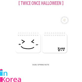 TWICE 豆腐 スプリングノート【ポスト投函】/ K-POP TWICE ONCE HALLOWEEN OFFICIAL GOODS DUBU SPRING NOTE トゥワイス リングノート 公式グッズ