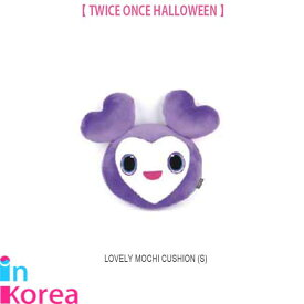 TWICE ラブリー モチ クッション(S) / K-POP 2018 TWICE ONCE HALLOWEEN OFFICIAL GOODS LOVELY MOCHI CUSHION トゥワイス ラブリー餅クッション ぬいぐるみ 公式グッズ