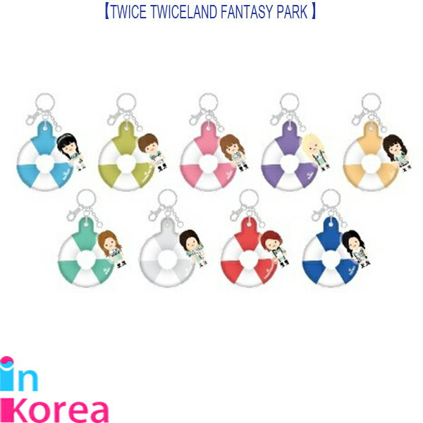 TWICE トゥドゥンイ キーリング(9種)【ポスト投函】/ K-POP TWICE TWICELAND FANTASY PARK 公式グッズ