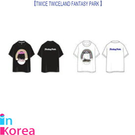 TWICE T-SHIRT(2種)【ポスト投函】/ K-POP TWICE TWICELAND FANTASY PARK 公式グッズ Tシャツ