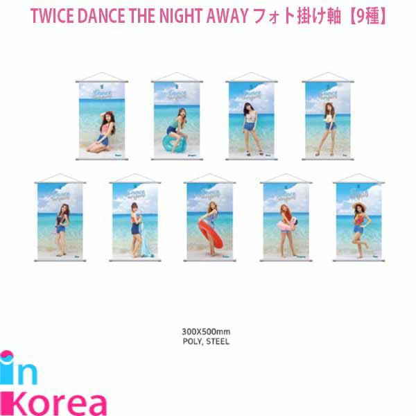 TWICE DANCE THE NIGHT AWAY フォト掛け軸【9種】/ K-POP TWICE SUMMER STORE トゥワイス公式グッズ
