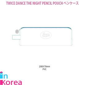 【取寄】TWICE DANCE THE NIGHT AWAY PENCIL POUCH ペンケース【ポスト投函】/ K-POP TWICE SUMMER STORE PEN CASE トゥワイス公式グッズ