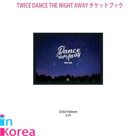TWICE DANCE THE NIGHT AWAY チケットブック / K-POP TWICE SUMMER STORE TICKET BOOK トゥワイス公式グッズ