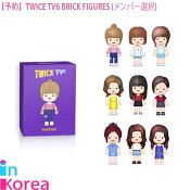 TWICETV6BRICKFIGURES【メンバー選択】/K-POPTWICE公式グッズTWICECHARACTERFIGURE