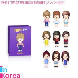 TWICE TV6 BRICK FIGURES【メンバー選択】/ K-POP TWICE 公式 グッズ TWICE CHARACTER FIGURE