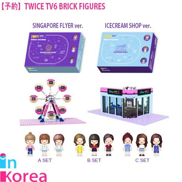 【1次予約限定価】TWICE TV6 BRICK FIGURES【ブロック+フィギュア/ver.選択】/ K-POP TWICE 公式 グッズ TWICE CHARACTER FIGURE