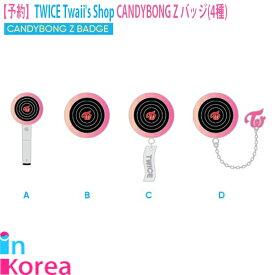 TWICE CANDYBONG Z バッジ(4種) TWICE CANDYBONG Z BADGE / K-POP TWICE Twaii's Shop TWICE POP-UP STORE トゥワイス 公式グッズ