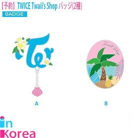 TWICE バッジ(2種) TWICE BADGE / K-POP TWICE Twaii's Shop TWICE POP-UP STORE トゥワイス 公式グッズ