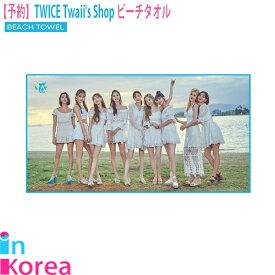 TWICE ビーチタオル TWICE BEACH TOWEL / K-POP TWICE Twaii's Shop TWICE POP-UP STORE トゥワイス 公式グッズ