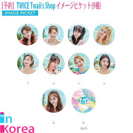 TWICE イメージピケット(9種) TWICE IMAGE PICKET / K-POP TWICE Twaii's Shop TWICE POP-UP STORE トゥワイス 公式グッズ TWICE うちわ