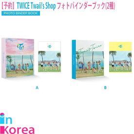 【1次予約限定価】TWICE フォトバインダーブック(2種) TWICE PHOTO BINDER BOOK / K-POP TWICE Twaii's Shop TWICE POP-UP STORE トゥワイス TWICEトレカバインダーブック 公式グッズ