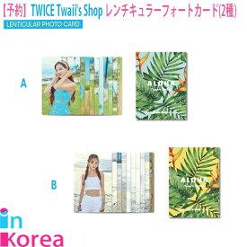 【1次予約限定価】TWICE レンチキュラーフォートカード(2種) TWICE LENTICULAR PHOTO CARD / K-POP TWICE Twaii's Shop TWICE POP-UP STORE トゥワイス 公式グッズ TWICE トレカ TWICE 写真カード
