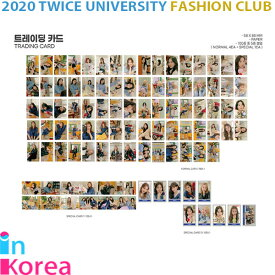 TWICE TRADING CARD(5枚) TWICE トレーディングカード / K-POP 2020 TWICE UNIVERSITY FASHION CLUB OFFICIAL GOODS トゥワイス 公式グッズ 写真 TWICE トレカ