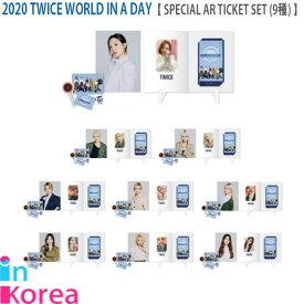 TWICE SPECIAL AR TICKET SET(9種) TWICE スペシャルARチケットセット / K-POP 2020 TWICE WORLD IN A DAY OFFICIAL GOODS トゥワイス 公式グッズ 写真 TWICE トレカ TWICE ARチケットセット