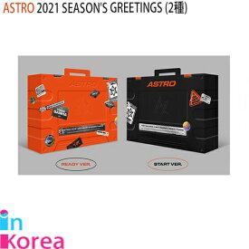 【予約】ASTRO 2021 SEASON'S GREETINGS(2種) ASTRO 2021年 公式カレンダー / K-POP アストロ SEASON'S GREETINGS アストロ シーズングリーティング 公式