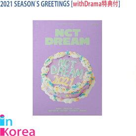 【予約】【withDRAMA公式特典付】NCT DREAM 2021 SEASON'S GREETINGS SM ARTIST 2021年 公式カレンダー / K-POP TVXQ! 東方神起 SUPER JUNIOR 少女時代 REDVELVET EXO エクソ NCT127 NCT DREAM WayV 威神V SM ARTIST SEASON'S GREETINGS 公式