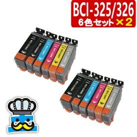 インク福袋 MG6130 キャノン BCI-326+BCI-325/6MP 6色セット×2 互換インクカートリッジ CANON BCI326 BCI325 PIXUS MG6130 マルチパック BCI-326PGBK BCI-325BK BCI-325C BCI-325M BCI-325Y BCI-325GY