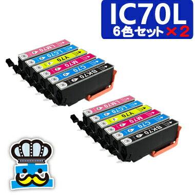 <送料無料>インク福袋 EPSON エプソン IC6CL70L IC70L 6色セット×2 互換インク 【えぷそん/リサイクルインキ/リサイクルインキ /インキカートリッジ/リサイクルインキ/互換インキ/プリンタインキ/プリンターインキ/エコインク/EP-805】