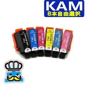エプソン KAM インクの色8個 自由に選べる 互換インク 増量版 KAM-6CL-L カメ EPSON プリンターインク 対応機種 EP-881AW EP-881AB EP-881AR EP-881AN 最安値 激安