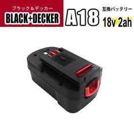 ブラック&デッカー A18 / A18EX 互換バッテリー 激安 18V 2.0AH サムスンセル搭載 Black&Decker 1年保証 純正より安い 激安 格安 BLACK & DECKER 244760-00 A1718 A18 HPB18 HPB18-OPE