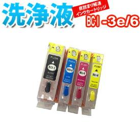 洗浄 カートリッジ キャノン BCI-3e BCI-6 4色セット プリンター 目詰まり インク 出ない 解消 強力 クリーニング液 CANON BCI-9BK 対応機種:PIXUS MP740 MP710 560i