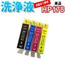 洗浄 カートリッジ HP HP178 単品 プリンター 目詰まり インク 出ない 解消 強力 クリーニング液 最安値 ヒューレットパッカード対応機種 6521 6520 5520 Officejet-