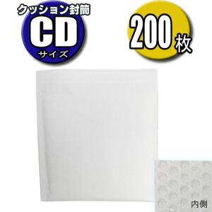 クッション封筒 CD サイズ 200枚入 プチプチ封筒 高さ18.6CM×幅18.6CM メール便 クロネコDM便 ネコポス クリックポスト ゆうパケット ポスパケット ゆうメール 飛脚メール便 ぷちぷち 梱包用 業務
