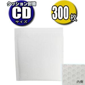 クッション封筒 CD サイズ 300枚入 プチプチ封筒 高さ18.6CM×幅18.6CM メール便 クロネコDM便 ネコポス クリックポスト ゆうパケット ポスパケット ゆうメール 飛脚メール便 ぷちぷち 梱包用 業務