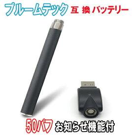 プルームテック タバコ 互換 バッテリー USB セット 50パフお知らせ機能付 充電 電子 たばこ ploom tech 対応 純正より安い 激安 格安