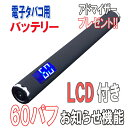 プルームテック タバコ 互換 バッテリー USB セット LCD 60パフお知らせ機能付 充電 電子 たばこ ploom tech 対応 ア…