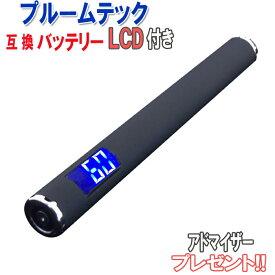 プルームテック タバコ 互換 バッテリー USB セット LCD 60パフお知らせ機能付 充電 電子 たばこ ploom tech 対応 アトマイザー フレバー カートリッジ プレゼント 純正より安い 激安 格安