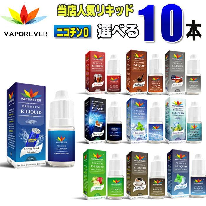 電子タバコ リキッド 人気リキッド10本選択 5ml VAPOREVER ヴェポレバーEMILI エミリ eGo AIO X6 X7 X8J 電子たばこベポレバー 高品質リキッド メンソール VAPE ベイプ ベープ 激安 禁煙グッズ 禁煙 タール ニコチン0